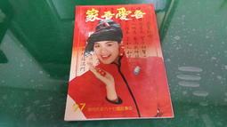 明星封面雜誌-《吾愛吾家 第97期,封面:徐樂眉》 無劃記 (49L)