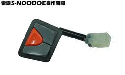 雷霆S-NOODOE操作開關按鈕【正原廠零件、SR30JD、SR25JC、SR30JC、SR25JD、光陽】