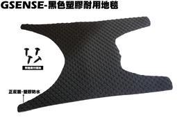 GSENSE-黑色塑膠耐用地毯【SR25KA、SR25KC、NOODOE、地墊、腳踏墊、補漆筆】