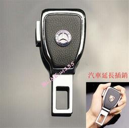Benz賓士插扣BMW, Porsche, Toyota, Honda and Aud改裝汽車安全帶延長扣車標安全插卡