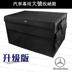 MercedesBenz賓士收納箱汽車後備箱雜物箱AMG整理箱車載儲物箱奔馳置物箱儲物盒