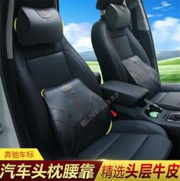 四件套 Mercedes Benz賓士奔馳新E級C/S級邁巴赫/GLC/GLA/GLK/GLE汽車頭枕車用護頸枕靠枕