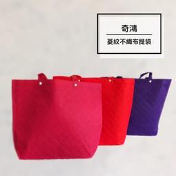 CH奇鴻✪ 實拍-菱紋不織布手提立體袋(包/5入) 打包袋包裝袋厚底袋 包裝用品 精品店 服飾店