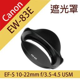 全新現貨@御彩@Canon佳能EW-83E 蓮花型遮光罩 7D 5D3 17-40/20-35/16-35mm 可反扣