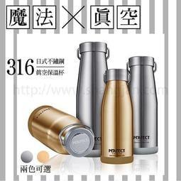 316 不鏽鋼真空 日式真空保溫瓶 保溫杯 不銹鋼保溫 350CC;兩色任選)