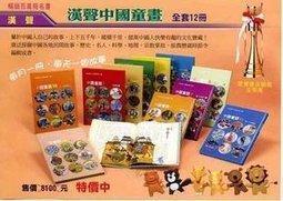 漢聲中國傳統童話-365天一天一個故事72CD