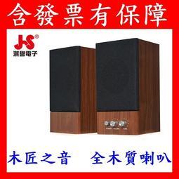 含發票有保障~JS 淇譽電子 JY2039 木匠之音 2.0聲道二件式多媒體喇叭 JY 2039