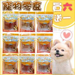 寵物零食【買六送一 台灣製造 大包裝】沛樂芙犬用零食 寵物訓練 狗零食 肉乾 肉條 潔牙棒 潔牙零食 高蛋白 低脂肪