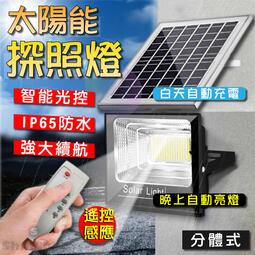 現貨✴LED智能光控太陽能感應燈 遙控定時 太陽能分體式壁燈 太陽能路燈 LED戶外照明燈 太陽能探照燈照明燈【E64】
