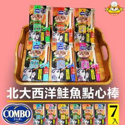 日本 COMBO 北大西洋鮭魚點心棒 7入裝 原味/帆立貝/柴魚片/舌平目魚/海洋總匯/鮪魚 貓肉條 貓零食 貓咪零食