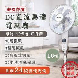 【史密斯 DC16吋直流馬達電風扇】DC直流 16吋 電風扇 低噪音 24段變速 低電量超省電 【LD350】