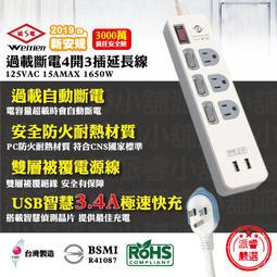 【威電牌 USB智能快充4開3插延長線】延長線 過載斷電 新安規 台灣製造 雙層被覆 CCU3431【LD157】