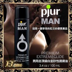 💖 性感祕密花園 💖德國 Pjur-Premium Extreme Glide男同志頂級白金矽性潤滑油100ML