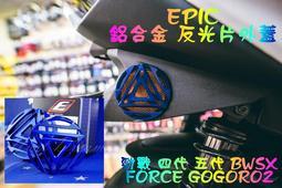 EPIC 反光片 外蓋 反光片蓋 飾蓋 勁戰 四代 五代 BWS FORCE gogoro2 藍 適用外徑60mm