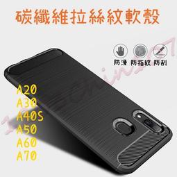 三星 手機殼 軟殼 A71 A20 A30 A40S A50 A60 A70 A30S A51 A31 A21S 拉絲殼