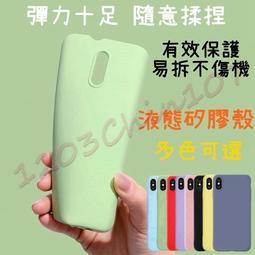 OPPO 液態矽膠殼 R11 R11S R11S Plus R15 R17 R17 Pro 手機殼 矽膠殼 矽膠手機殼