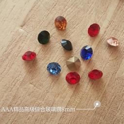 🌸🌼harry&vivi🌼🌸美甲尖頭金底精品頂級AAA綜合玻璃鑽8mm