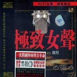 【店長推薦】【黑膠CD】極致女聲/瑜兒---FLPCD006