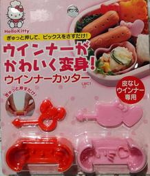 廚房小物 凱蒂貓Hello Kitty造型插牌 生日蛋糕 脆香腸壓模具 維也納香腸 鑫鑫腸 小熱狗趣味道具 便當盒飯