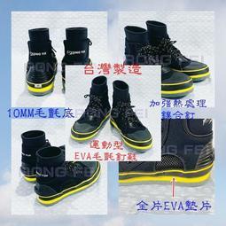 RongFei 運動型全片式EVA耐震防滑釘鞋 台灣製造 釣魚釘鞋 磯釣釘鞋 溯溪鞋 毛氈釘鞋 菜瓜釘鞋 磯釘鞋