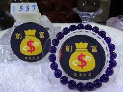 ®創富開運水晶© 1557 烏拉圭紫水晶手珠 烏拉圭紫晶手鍊 助智慧 助事業 助財運 助生意