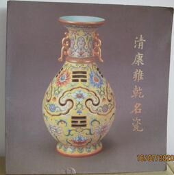 青康雍乾名瓷- 75年故宮博物院初版