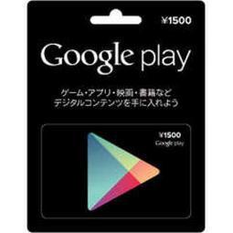 可超商繳費日本Google play gift card 禮物卡 點數 充值 1500點 另有10000 5000 點