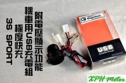 XPH 3S SPORT 機車用USB充電器 UBS 充電器 附車輛電壓顯示 USB 3.0 附3P快接頭 免破線
