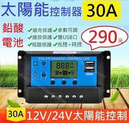 【台南現貨保固】30A全新太陽能控制器12V24V自動辨別雙usb30A360瓦鉛酸電池太陽能控制器
