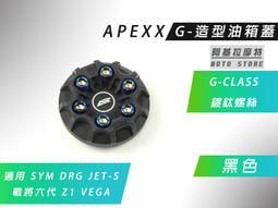 附發票 APEXX 黑色 G-CLASS 油箱蓋 造型 油桶蓋 SYM DRG JETS Z1 VEGA 戰將六代