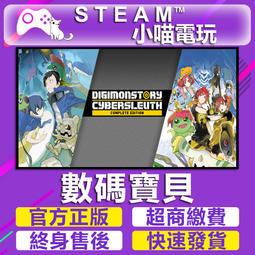 【小喵電玩】數碼寶貝 Digimon Story Cyber Sleuth Complete Edition PC數位版