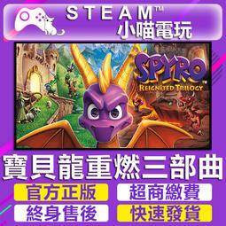 【小喵電玩】Steam 寶貝龍:重燃三部曲●Spyro Reignited Trilogy 超商繳費✿火速發✿PC數位版