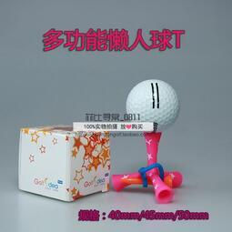 現貨 yo ki高爾夫球T 球釘 韓國多功能球T 便捷高爾夫球Tee 球座 球托 下場
