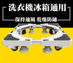 冰箱洗衣機烘衣機底座(內建移動輪水平儀)不鏽鋼管塑鋼台座/增高除臭/整平架/頂高架/離地架/預防生鏽