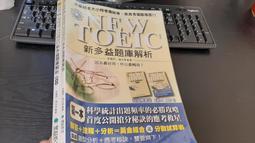 小紅帽◆附光碟《NEW TOEIC 新多益題庫解析+解答本》國際學村 9789866829222 無筆記002