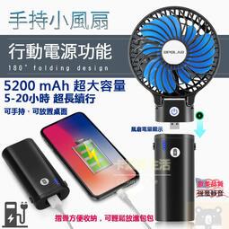 【CL】現貨!{限時特價} 5200超大毫安電容量 手持小風扇  迷你電風扇  桌面風扇  隨身風扇 USB風扇
