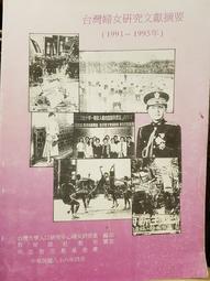 <東岸二手書庫>台灣婦女研究文獻摘要(1991~1995年)  七成新