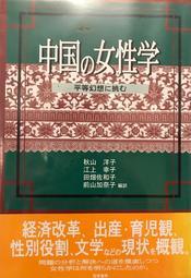 <東岸二手書庫>中國的女性學  日文書  精裝本  七成新
