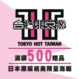 東京熱全台最大正版店-滿五百贈品-日本原裝精美印刷海報-限量贈送-送完為止