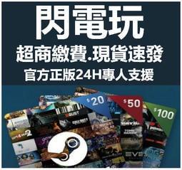 【閃電玩】買送遊戲Steam錢包序號20美元50美金100美元5美金●蒸氣卡Gift Card爭氣卡儲值卡官方正版實體卡