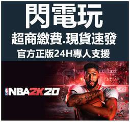 【閃電玩】買送遊戲Steam繁中NBA2K20傳奇版豪華版標準版終極版2020美國職業籃球 Legend Edition