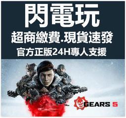 【閃電玩】買送遊戲Steam繁中PC戰爭機器5終極版/標準版Gears 5 官方正版 超商繳費 電腦版 數位版 閃電發貨