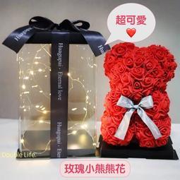 現貨情人節促銷>> 浪漫 熊熊花 玫瑰 迷你熊 聖誕禮物 玫瑰熊 玫瑰花 永生花熊 永生花 情人節禮物 送禮 禮物 七夕