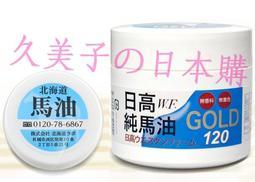 日本特惠 入冬新寵兒 買就送限量小馬油  北海道GOLD日高純馬油 W.F. 日本馬油 日高馬油  120ml / 瓶