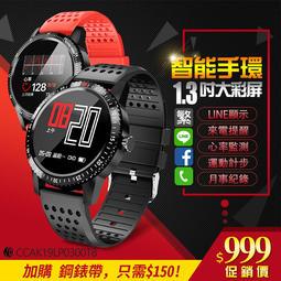 台灣保固⛔GC08智能手錶⌚LINE來電FB顯示提醒健康心率計步運動小米蘋果華為智能智慧手環手錶對錶男錶女錶情人節禮物