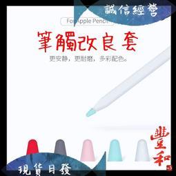 【筆觸改良套】apple pencil 筆尖專用 ipad 防滑 止滑 靜音 一代 二代 豐和