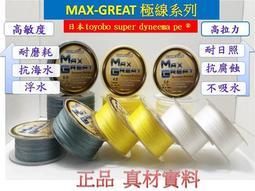 100%MIT台灣製造sk65日本toyobo dyneema日本正品PE線~PE線/編織線/布線/釣具/釣魚/