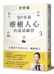 【晨星書店】《50堂最療癒人心的說話練習:在溝通中肯定自己》ISBN:9789861795591│大田│曾寶儀│全新