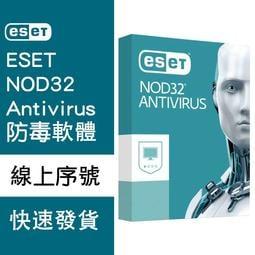 ESET NOD32 Antivirus 防毒網路安全**最新版本** 3年版單機