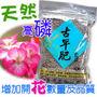 【PChome 24h購物】 古早牌~藍標1公斤裝(海鳥磷肥) DEBP0P-A9009472T